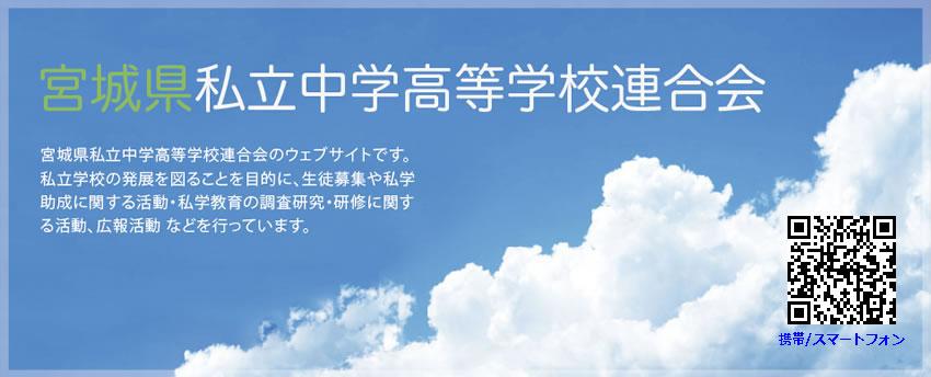宮城県私立中学校高等学校連合会の公式ウェブサイトです。私立学校の発展を図ることを目的に、生徒募集や私学助成に関する活動・私学教育の調査研究・研修に関する活動、広報活動などを行っています。
